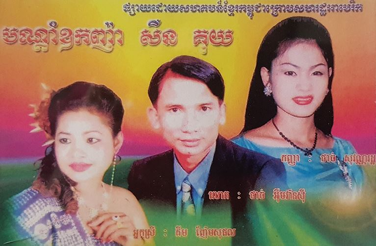 Khmer patriotic songs